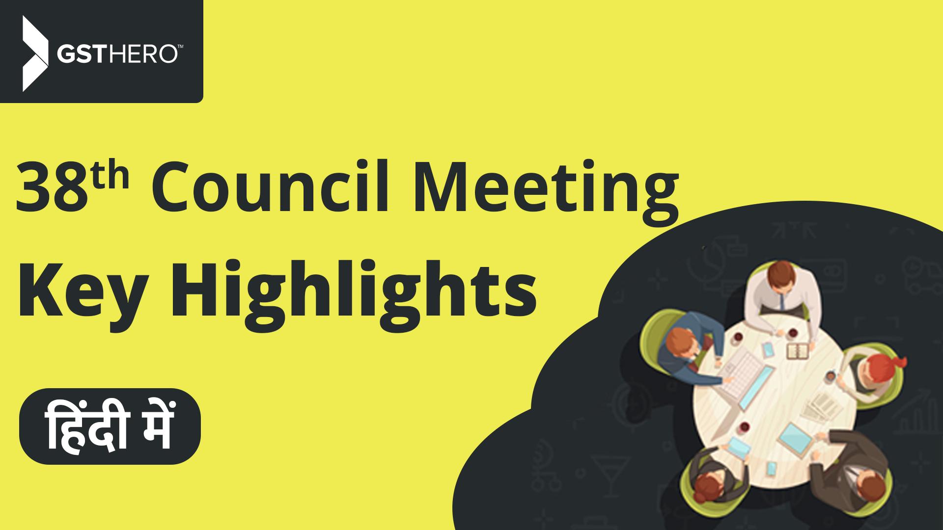 gst council meeting