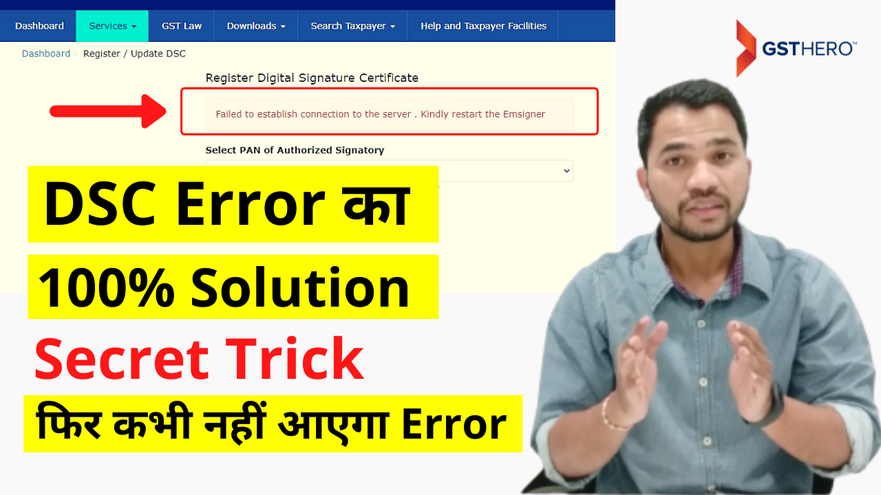 DSC Error solution