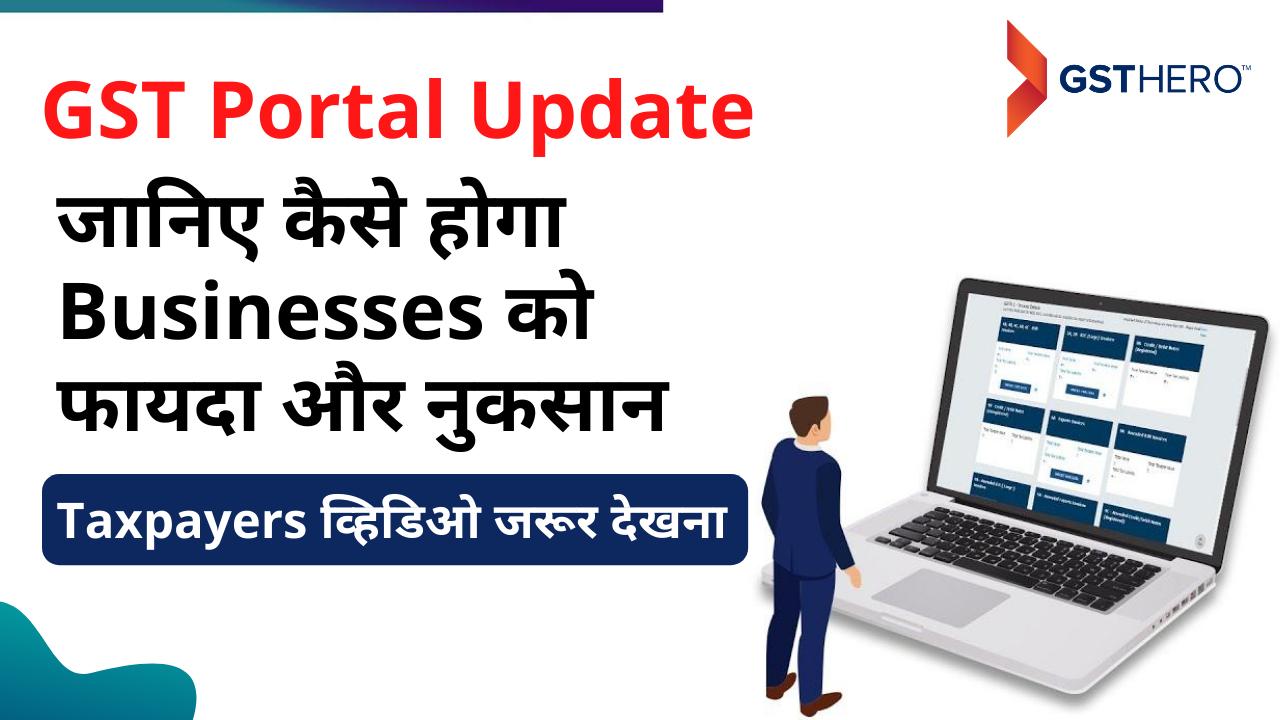 gst portal update
