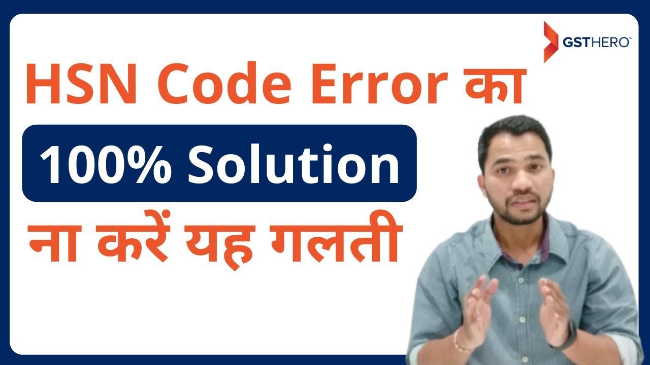 HSN code finder